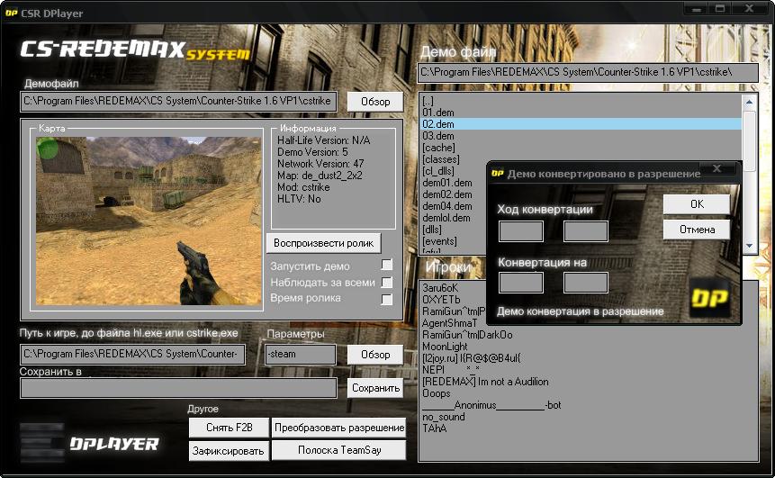 Новая программа для просмотра демок (*.dem) в игре Counter-Strike. Во